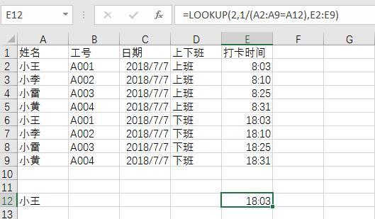 LOOKUP函数