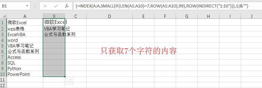 index获取指定字符数内容